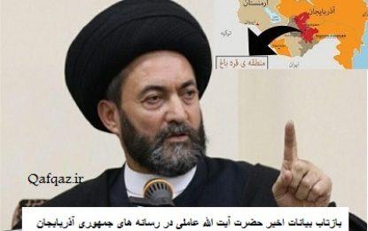 بازتاب بیانات اخیر حضرت آیت الله عاملی در رسانه های جمهوری آذربایجان