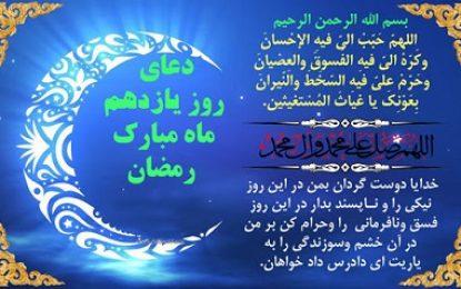 دعای یازدهمین روز ماه مبارک رمضان