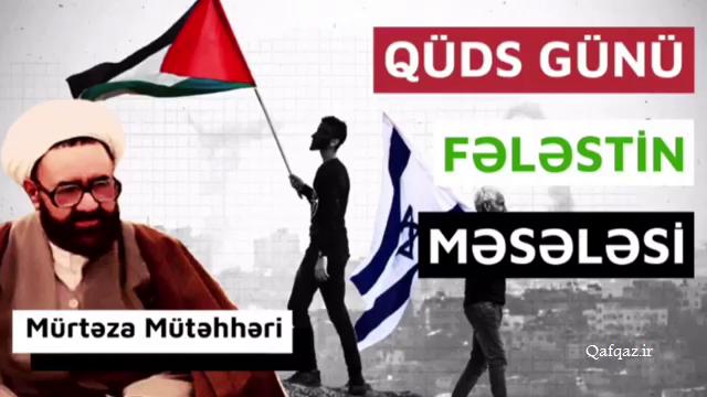 بیانات شهید مطهری در مورد مسئله فلسطین و اراضی اشغالی جهان اسلام / فیلم