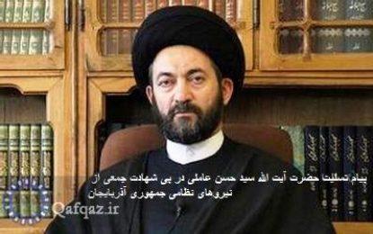 پیام تسلیت حضرت آیت الله سید حسن عاملی در پی شهادت جمعی از نیروهای نظامی جمهوری آذربایجان