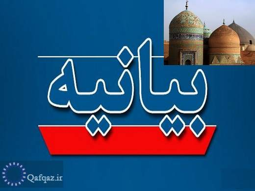 بیانیه تشکل های دینی و فرهنگی اردبیل در محکومیت محاکمه سرپرست حزب اسلام آذربایجان