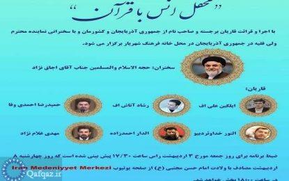 برگزاری محفل انس با قرآن در جمهوری آذربایجان