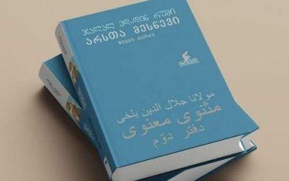 ترجمه و انتشار دفتر دوم مثنوی مولوی به زبان گرجی/تصویر