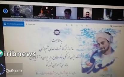 گرامیداشت روز سعدی شیرازی در جمهوری آذربایجان / فیلم