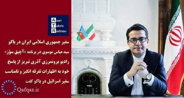 سید عباس موسوی: فلسطین نیز مانند قره باغ از لوث وجود اشغالگران آزاد خواهد شد