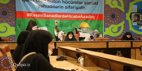 برگزاری کنفرانس اعتراض به ممنوعیت حجاب در جمهوری آذربایجان