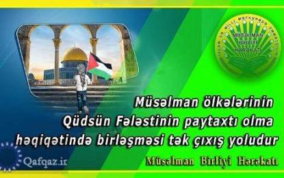 بیانیه جنبش اتحاد مسلمانان به مناسبت روز جهانی قدس