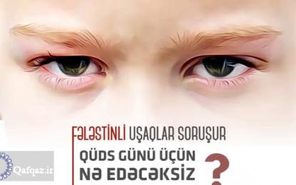 پویشهای مجازی ضد صهیونیستی مردم جمهوری آذربایجان / فیلم