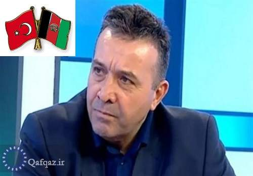 تحلیلگر ترک: افغانستان برای ترکیه دروازه ورود به جنوب آسیاست/ مصاحبه