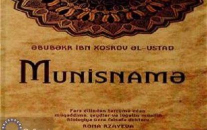 ترجمه و انتشار کتاب مونس نامه در باکو