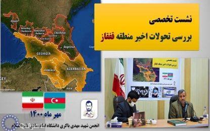 تحلیلگر مسائل قفقاز: قره باغ را فرهنگ حسینی آزاد کرد