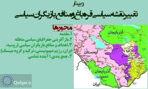 برگزاری وبینار «تغییر نقشه سیاسی قره باغ و منافع بازیگران سیاسی» / تصویر